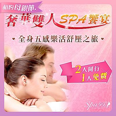 (台北) 奢華雙人SPA饗宴! 全身五感樂活舒壓之旅 (悅境SPA會館)
