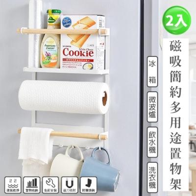 【Lebon life】2入/多功能磁吸式置物架(附掛鈎 收納架 免安裝 無痕 免釘 磁吸冰箱 洗衣機 冰箱架)