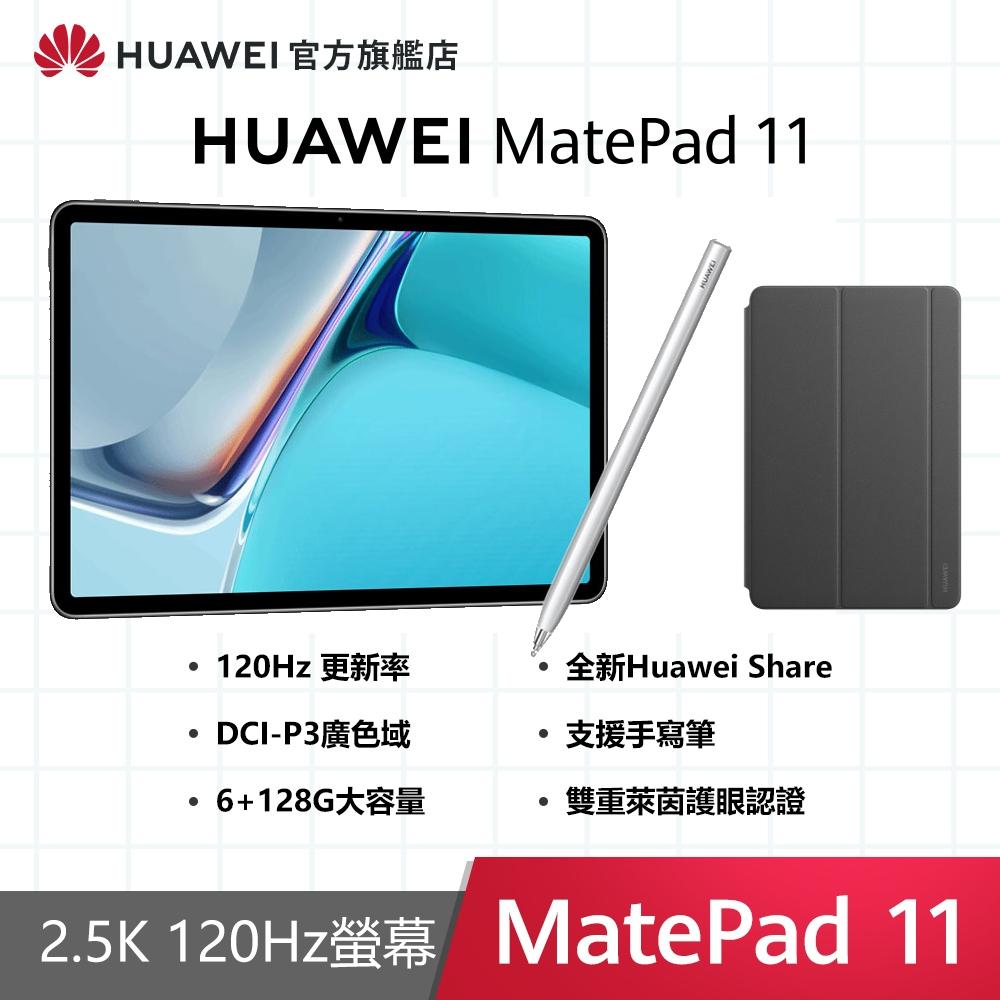 (快閃活動)(套裝組) HUAWEI 華為 Matepad 11 10.95吋平板電腦 (S865/6G/128G)
