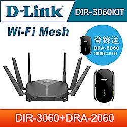 D-Link DIR-3060KIT WiFi Mesh組合包 DIR-3060KIT