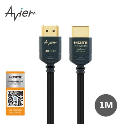 【Avier】Premium HDMI 超高清極速影音傳輸線 1M