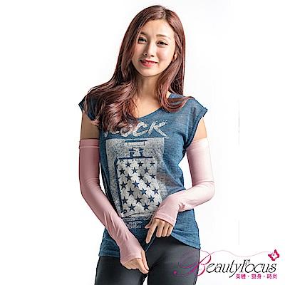 BeautyFocus 彈力涼感抗UV運動袖套(加長款-粉紅)