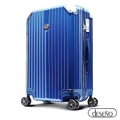 Marvel 復仇者聯盟系列 25吋 新型拉鍊行李箱-美國隊長