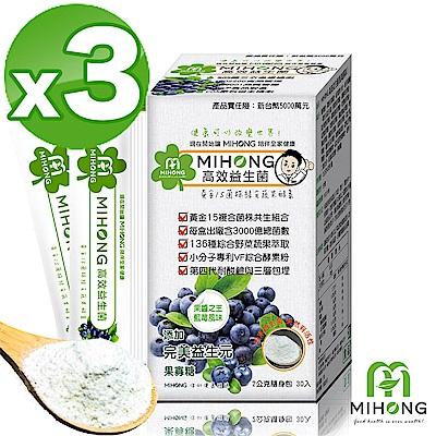 【MIHONG】高效益生菌-藍莓x3盒(30包/盒)