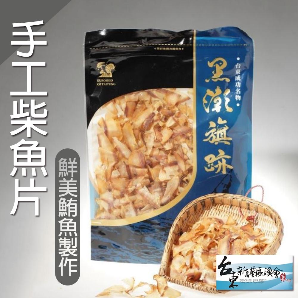 (任選) 新港漁會 手工柴魚片 (100g / 包)