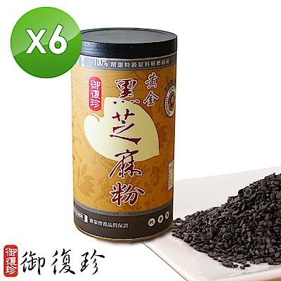 御復珍 黃金黑芝麻粉6罐組-無糖(600g)