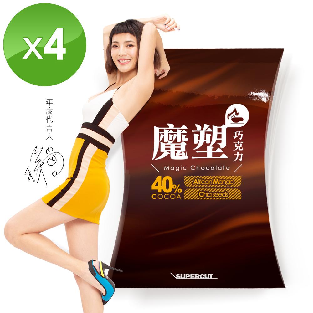 SUPERCUT塑魔纖 魔塑巧克力4盒(7包/盒)
