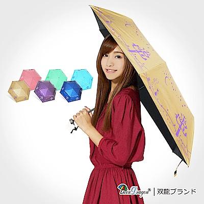 【雙龍牌】星空森林 超輕量防風黑膠折傘/抗UV晴雨傘B1530H