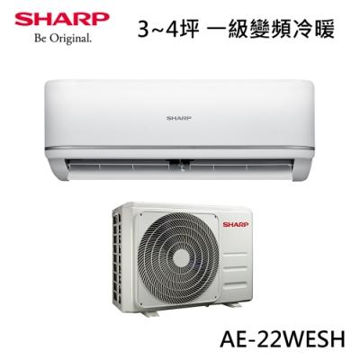 SHARP夏普 3-4坪 1級變頻冷暖冷氣 AY-22WESH-W/AE-22WESH 經典型【2020新機種】