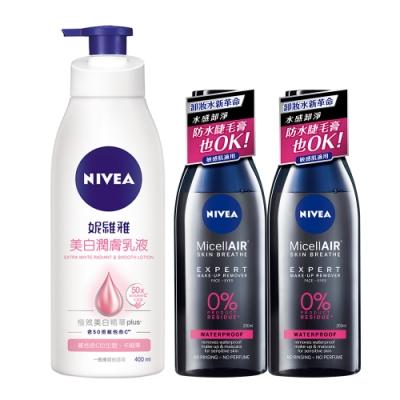 妮維雅 雙層極淨卸妝水200ml*2入+美白潤膚乳液400ml*1入