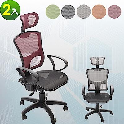 【A1】亞當斯頭枕全網透氣高背D扶手電腦椅/辦公椅(5色可選)-2入
