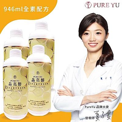 【4入組】晶亮醇 PureYu 強化型金盞花 液態飲用 葉黃素飲 946ml