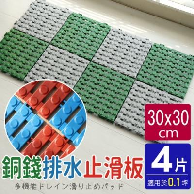 【AD德瑞森】經典銅錢紋工作棧板/防滑板/止滑板/排水板(4片裝-適用0.1坪)