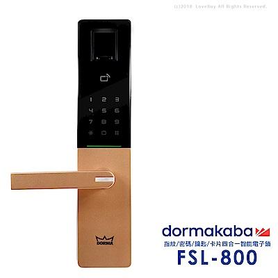 dormakaba 密碼/指紋/卡片/鑰匙智能電子門鎖FSL-800-香檳金(附基本安裝)
