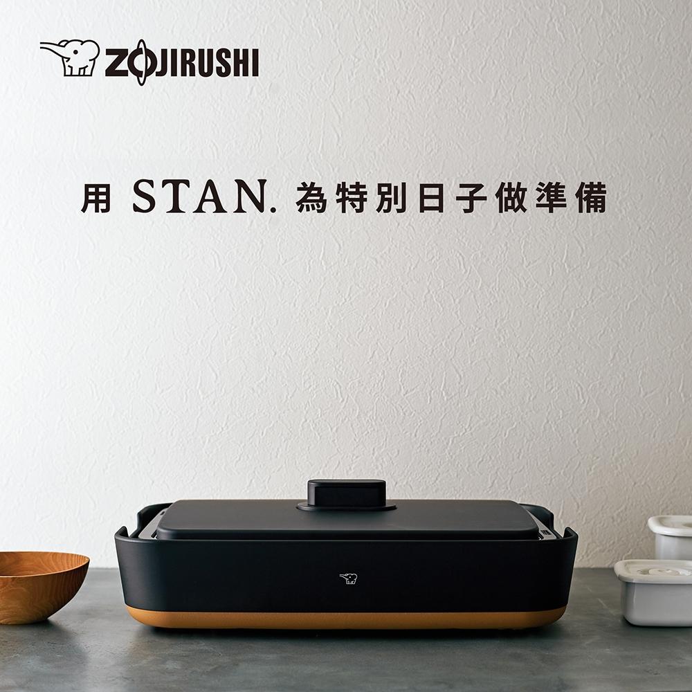 象印*分離式*STAN美型 鐵板燒烤組(EA-FAF10)(快)
