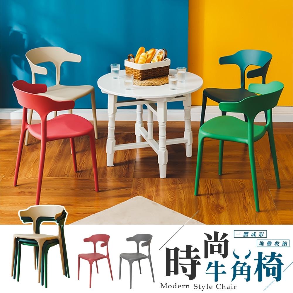 樂嫚妮 時尚椅子/牛角椅復刻/休閒餐椅/書椅