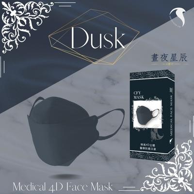 久富餘 KF94韓版4層立體醫療口罩-雙鋼印-晝夜星辰(10片/盒)
