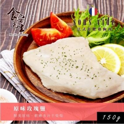 北灣食安先生 法式舒肥雞胸肉-玫瑰鹽原味(150g)
