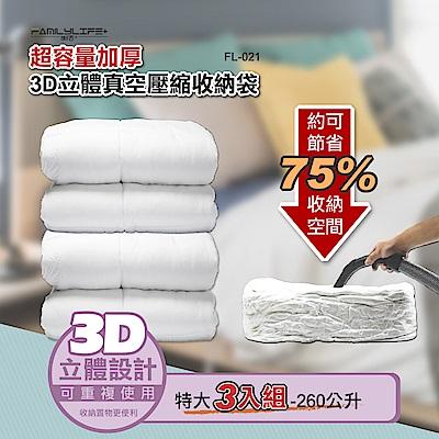[限時下殺] 3D加厚超壓縮立體壓縮袋-3入(260公升)