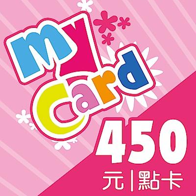 MyCard 450點虛擬點數卡