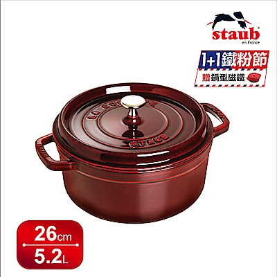 法國Staub 圓型琺瑯鑄鐵鍋 26cm 深紅色
