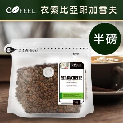 CoFeel 凱飛鮮烘豆衣索比亞耶加雪夫淺烘焙咖啡豆半磅