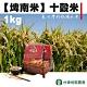 台東地區農會 埤南米 十穀米 (1kg/包) product thumbnail 1