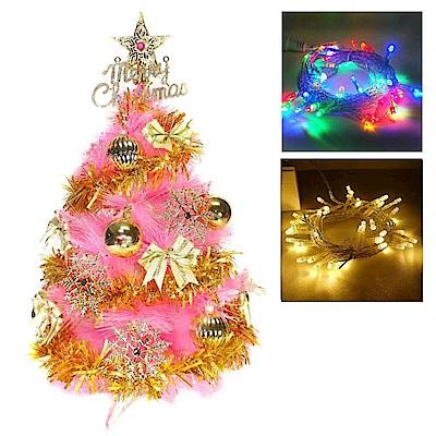 摩達客 可愛2尺(60cm)特級粉紅色松針葉聖誕樹(金色系配件+LED50燈插電式燈串