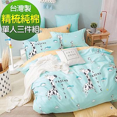 9 Design 時光小鹿 單人三件組 100%精梳棉 台灣製 床包被套純棉三件式
