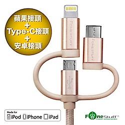【2入】FONESTUFF Lightning/Micro USB/Type-C充電線-金