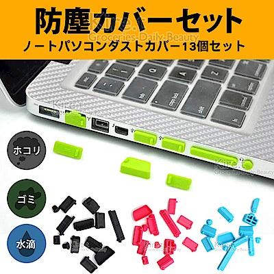 電腦 筆電 USB 防塵塞-各式接口防塵套組 通用型(顏色隨機)【超值26枚】Kiret