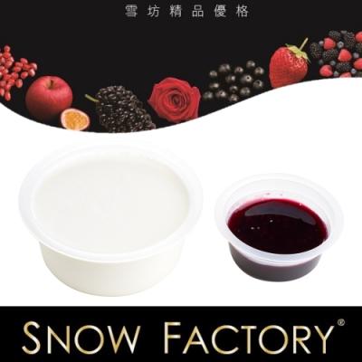雪坊Snow Factory 鮮果優格-綜合野莓口味(160g優格+30g果醬/組)