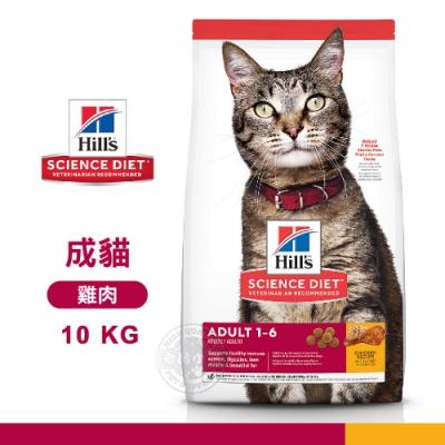 [送贈品] Hills 希爾思 10296HG 成貓 雞肉特調 10KG 寵物 貓飼料