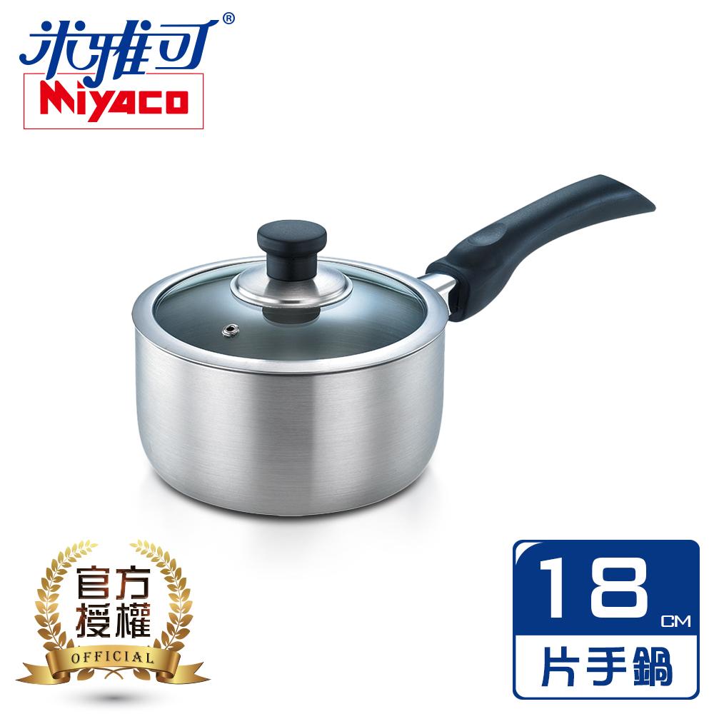 米雅可316品味七層複合金片手單柄湯鍋18cm(附蓋)