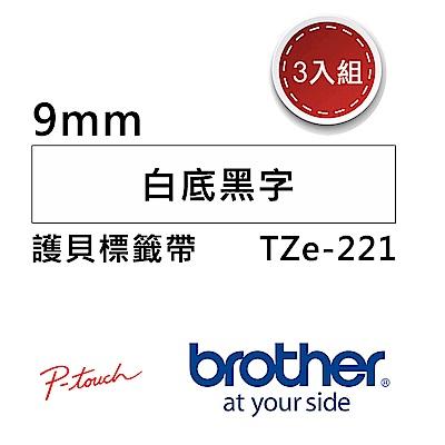 【3入組】Brother TZe-221 護貝標籤帶 ( 9mm 白底黑字 )