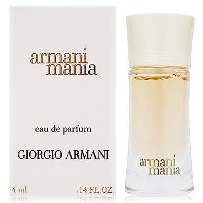 GIORGIO ARMANI亞曼尼 mania女性淡香精4ml(法國進口)
