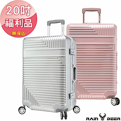 (限量福利品20吋)玩美幾何PC+ABS鋁框行李箱-3色任選