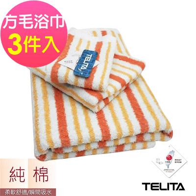 TELITA 純棉彩條緹花方毛浴巾3件組-橘條