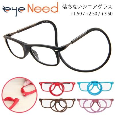 日本 I.L.K. 依康達 eye Need 不怕掉系列 日本前磁扣掛脖時尚老花眼鏡 標準型 (共5色 3種度數)
