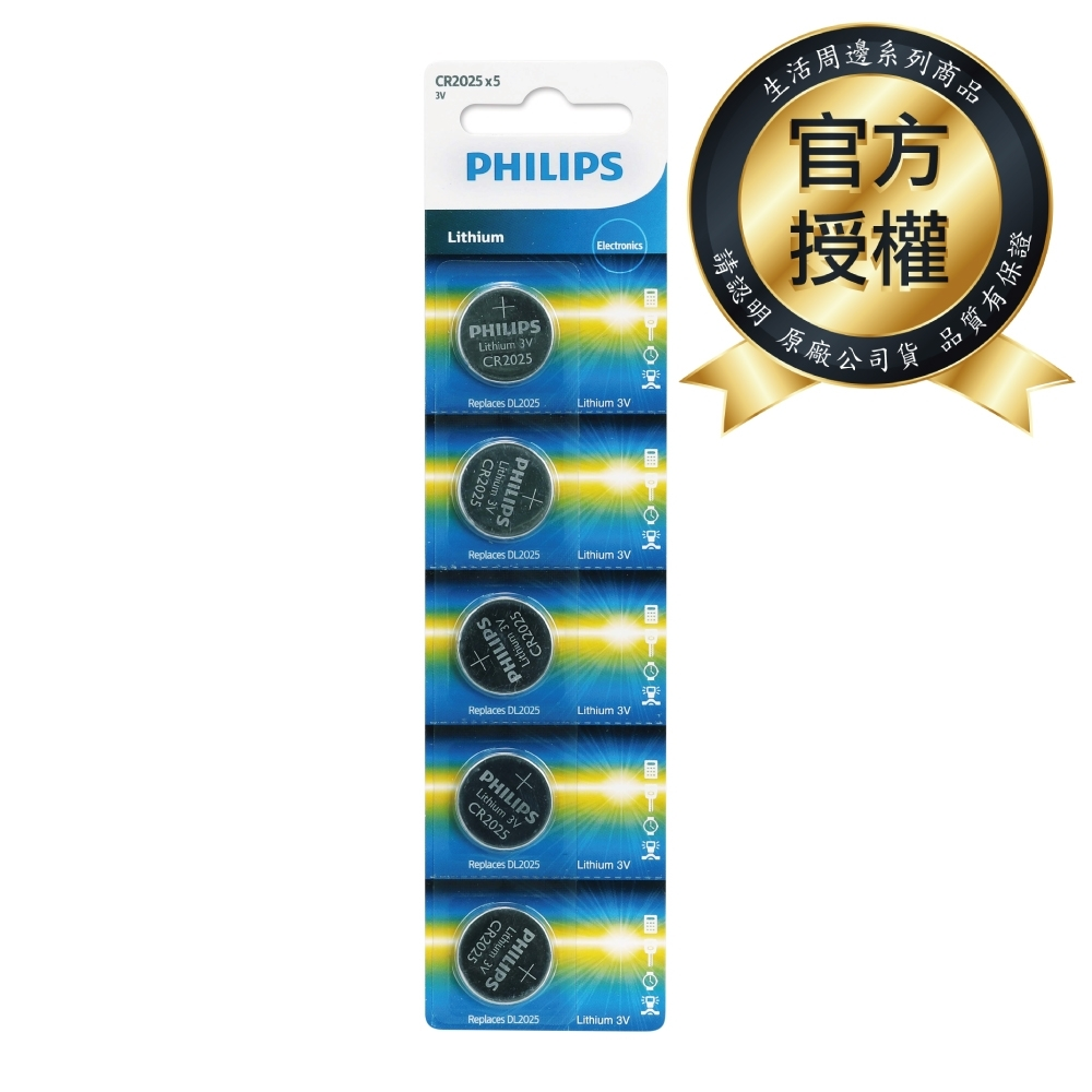 【PHILIPS飛利浦】鈕扣型電池CR2025 5入