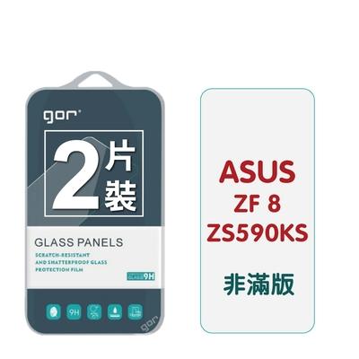 GOR ASUS ZenFone 8 ZS590KS 9H鋼化玻璃保護貼 華碩 全透明非滿版2片裝