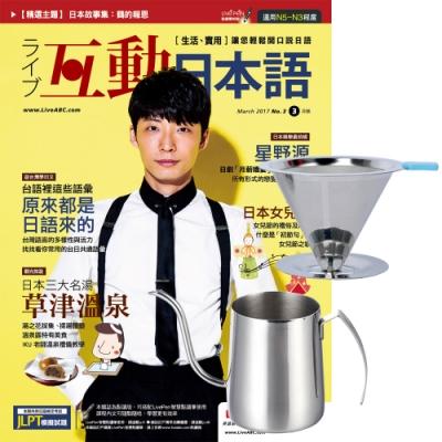 互動日本語互動下載版(1年12期)贈 304不鏽鋼手沖咖啡2件組