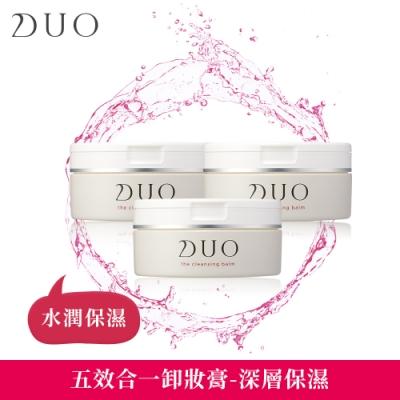 【DUO麗優】五效合一卸妝膏3入-深層保濕