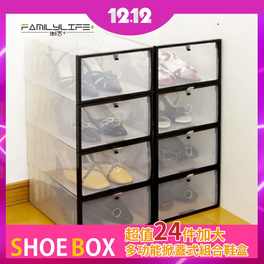 【時時樂】FL生活+超值24件加大多功能掀蓋式組合鞋盒