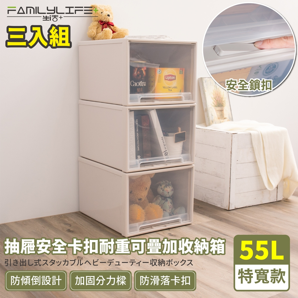FL 生活+ 超值3入組-特寬款-抽屜安全卡扣耐重可疊加收納箱-YG-108-(55公升)