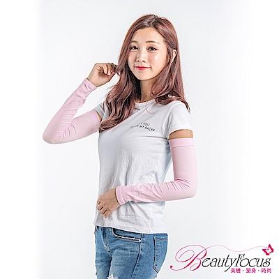 BeautyFocus 彈力涼感抗UV運動袖套(一般款-粉紅)