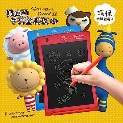 【Green Board】限量版 奶油獅8.5吋手寫塗鴉板 夢想藍