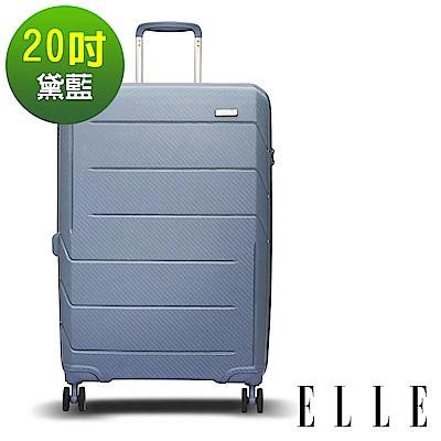 福利品 ELLE 鏡花水月系列-20吋特級極輕防刮PP材質行李箱-黛藍