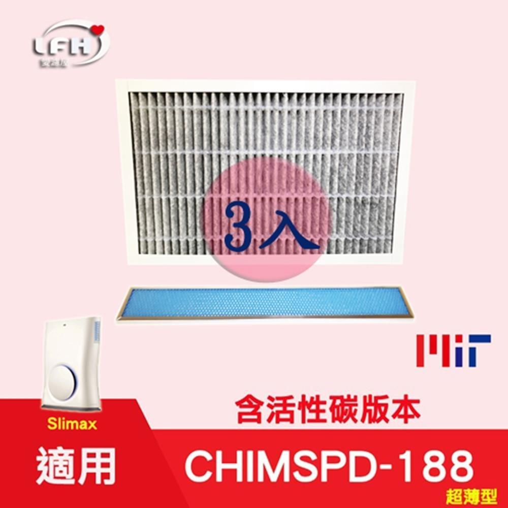 LFH HEPA活性碳濾心+光觸媒濾網 適用:3M淨呼吸 CHIMSPD-188 Slimax 3組