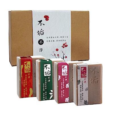 不垢-手工皂四入禮盒(艾草/天竺葵/苦橙葉/人蔘)